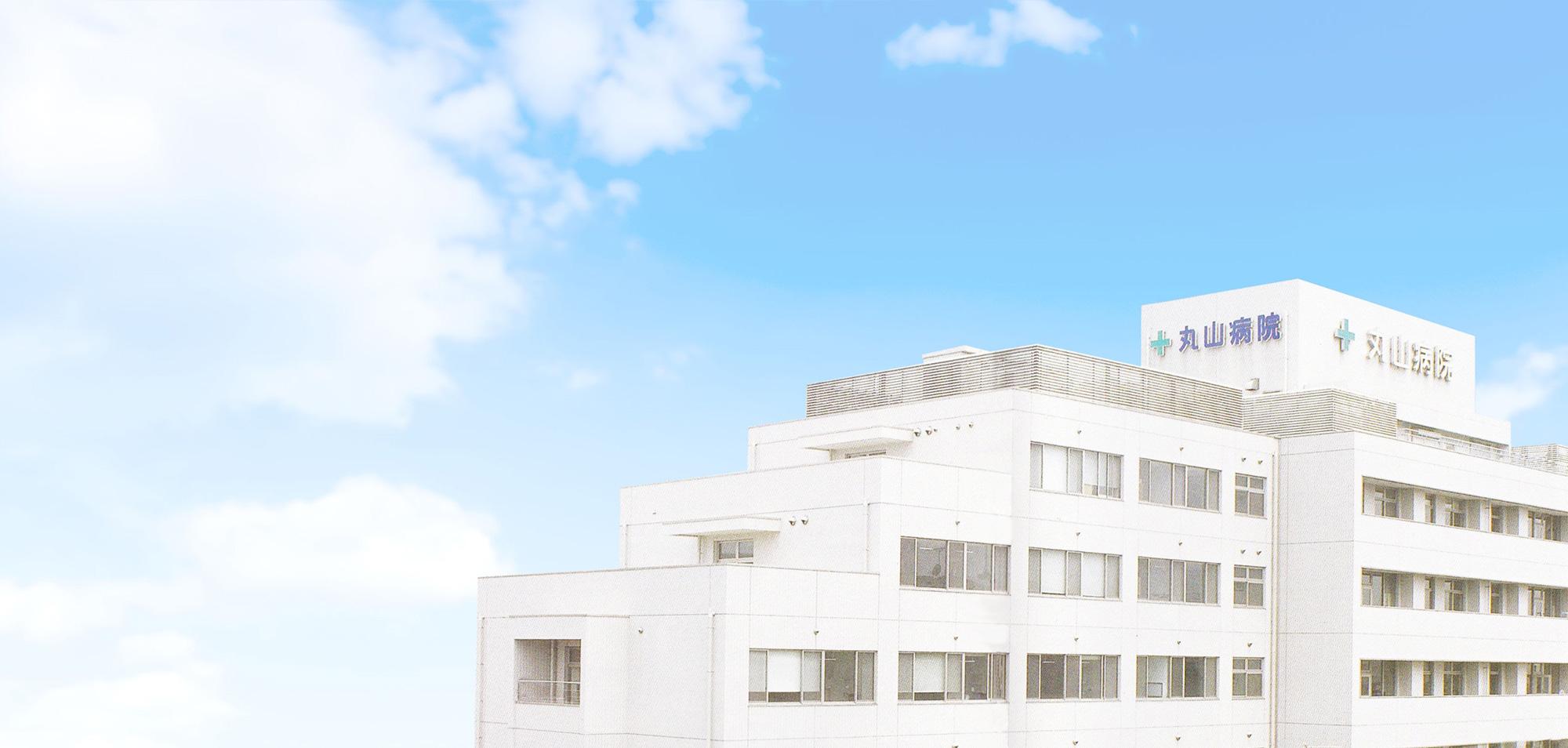 丸山病院外観