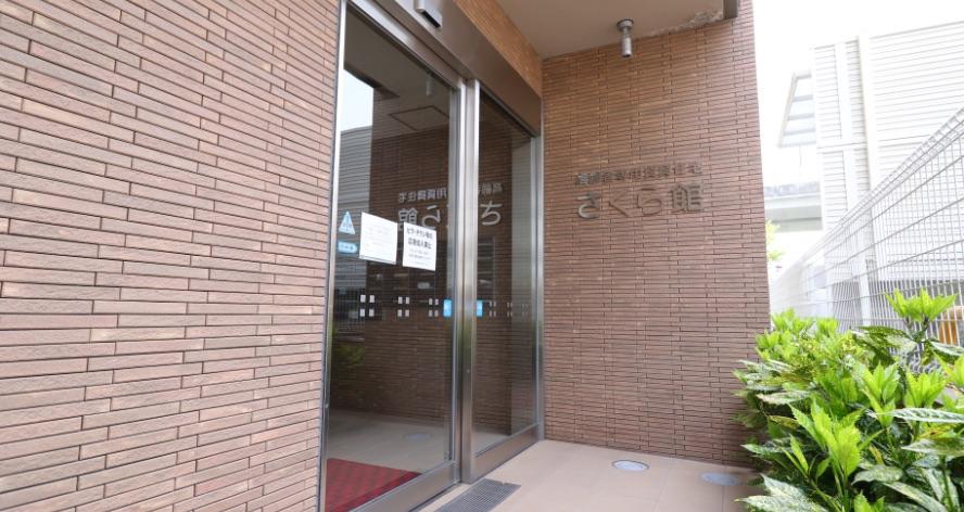 さくら館玄関